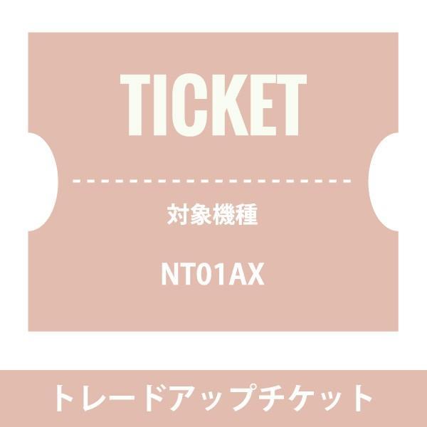 【公式ストア】NUARL NT01AX-BGアップグレードチケット ※受付締め切り4/20まで|nuarl