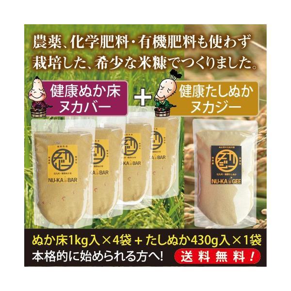 【送料無料】ぬか床ヌカバー4袋(4kg)+たしぬかヌカジー1袋(430g) ☆無農薬・無肥料栽培の希少な米ぬかでつくりました|nukabar