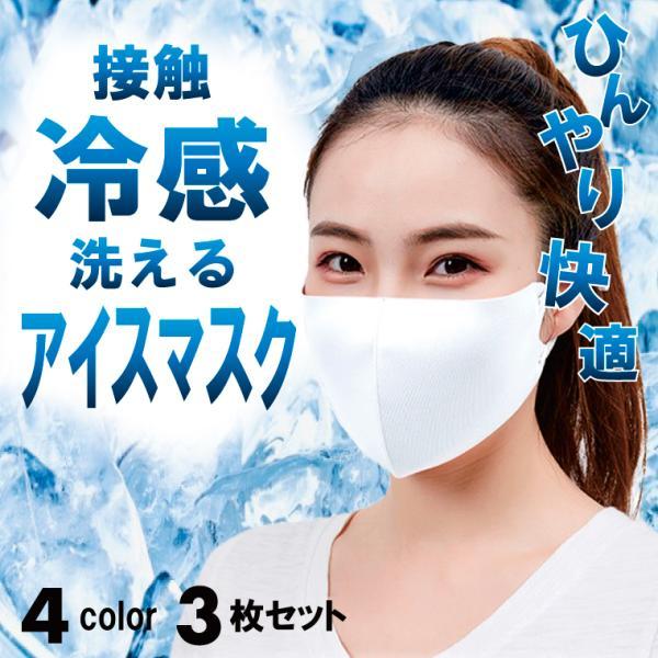 即納 アイスマスク 夏用 接触冷感マスク 3枚セット コーティング 洗える 涼感 涼しい ひんやりウィルス対策 飛沫感染対策 国内発送 紐調節 numbers