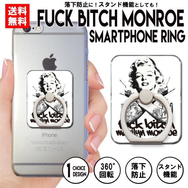 スマホリング 全機種対応 iPhone Galaxy Xperia AQUOSPHONE 落下防止 マリリンモンロー Marilyn Monroe タトゥー FUCK BITCH パロディ 海外 女優|numbers