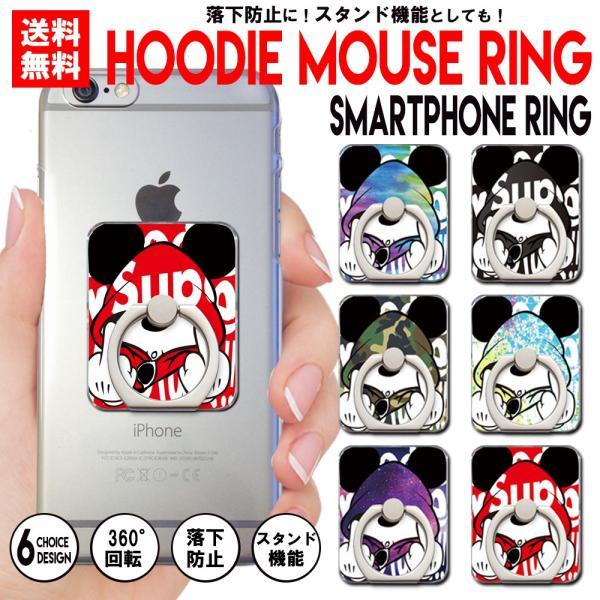 スマホリング 全機種対応 iPhone Galaxy Xperia AQUOSPHONE 落下防止 ass Mouse FUCK ファック ネズミッキー パロディ デザイン 可愛い|numbers