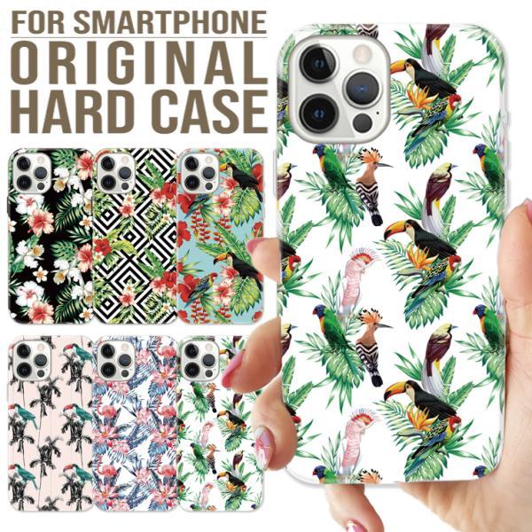 全機種対応 iPhone11 11pro Galaxy Xperia AQUOSPHONE アロハ柄 ボタニカル ヤシ ヤシの木柄 植物 ALOHA ハワイ 海 デザイン おしゃれ トレンド|numbers
