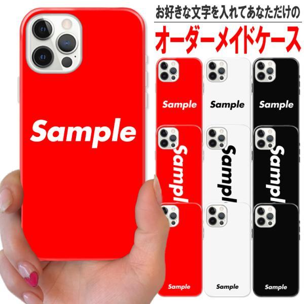 全機種対応 スマホ ケース iPhone11 11pro Galaxy Xperia AQUOSPHONE 名入れ 完全オーダーメイド 世界に一つだけ BOXロゴ おしゃれ デザイン|numbers