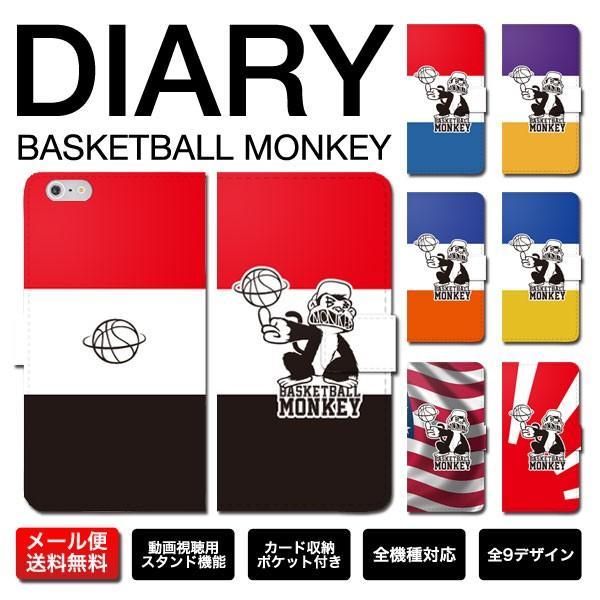 全機種対応 手帳型 iPhone8  バスケットボールモンキー ジャンキー basketball nba 猿 monkey バスケットボール NBA ユニフォーム ブルズ bulls おしゃれ|numbers