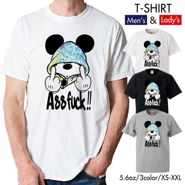 ストリート大人気 ブランド Tシャツ ass FUCK Mouse ファック ネズミッキー パロディ おもしろ デザイン 可愛い ユニセックス 男女共有 numbers