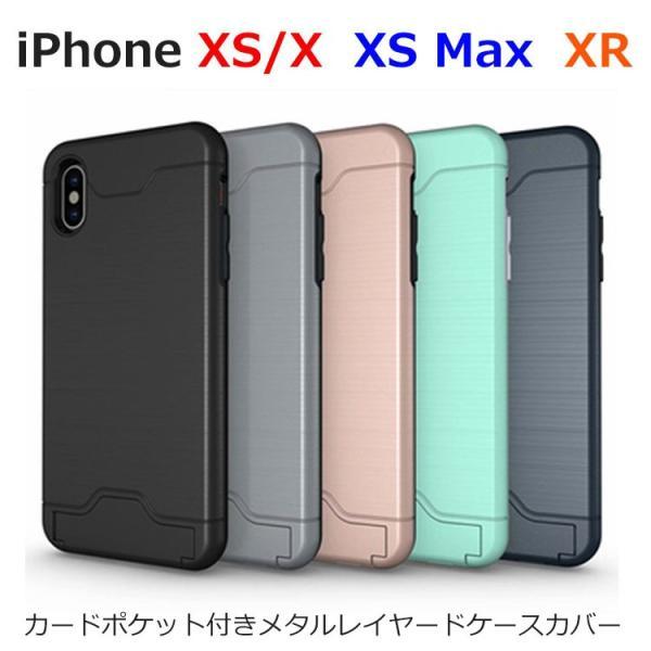 f26668f8a9 iPhoneXS ケース iPhoneXR ケース iPhoneXSMAX ケース iPhoneX ケース メタル 耐衝撃 スタンド おしゃれ ...