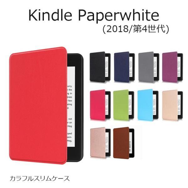 Kindle paperwhite ケース Kindle paperwhite カバー スリム スタンド PUレザー 耐衝撃