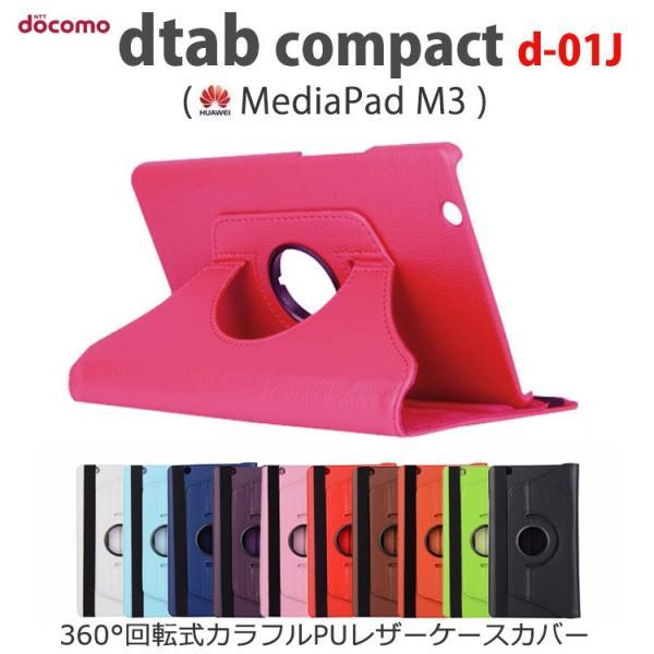 dtab カバー d01J dtab Compact d-01J ケース MediaPad M3 カバー 360°回転式 カラフル 手帳型 スタンド PU レザー nuna-ys