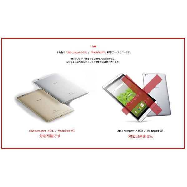 dtab カバー d01J dtab Compact d-01J ケース MediaPad M3 カバー 360°回転式 カラフル 手帳型 スタンド PU レザー nuna-ys 05