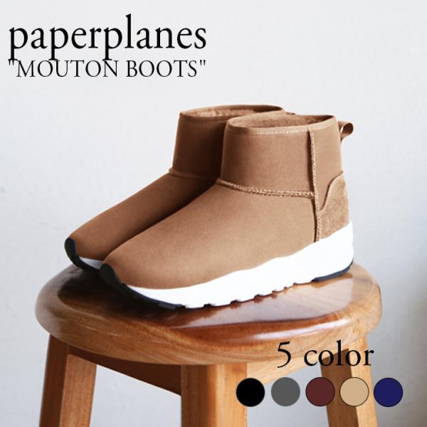 ペーパープレーンズ ブーツ ムートンブーツ paperplanes MOUTON BOOTS ムートン BLACK ブラック NAVY ネイビー CHOCO チョコ グレー ベージュ PP1427 シューズ