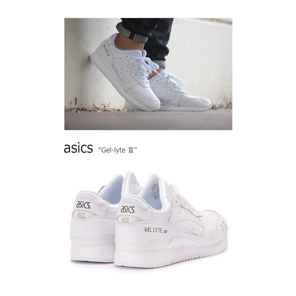 asics Gel Lyte III White アシックスタイガー ゲルライト3 ホワイト HL6A2-0101 シューズ スニーカー シューズ|nuna-ys|02