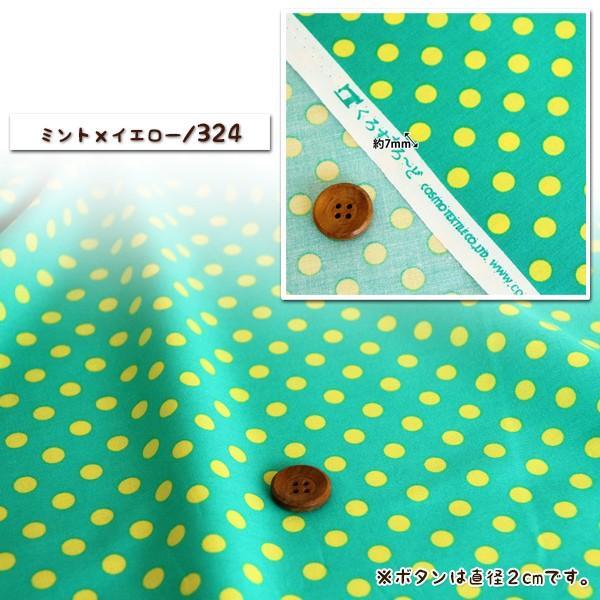 ≪P5倍≫シーチング生地 PopDots 50cm単位|nuno1000netshop|17