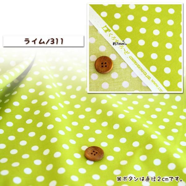 ≪P5倍≫シーチング生地 PopDots 50cm単位|nuno1000netshop|05