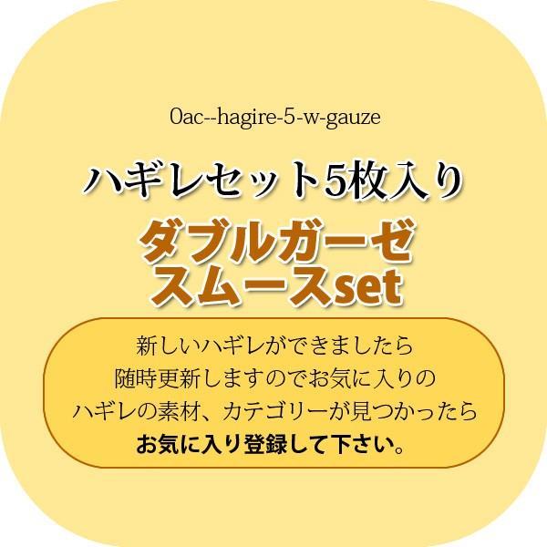 ハギレセット5枚入りダブルガーゼ、スムースset( 福袋 ハギレセット ハンドメイド ハギレ  ) 個数販売|nuno1000netshop