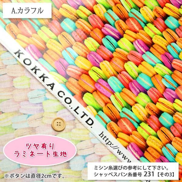 (ツヤツヤ)Colorful macaron≪ラミネート生地≫  ツヤ有りラミネート生地 ( ポーチ 撥水 ハンドメイド クロス  ) 50cm単位|nuno1000netshop|03