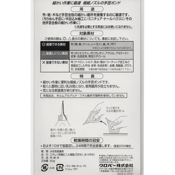 手芸ボンド極細ノズル(60g)|nunogatari|02