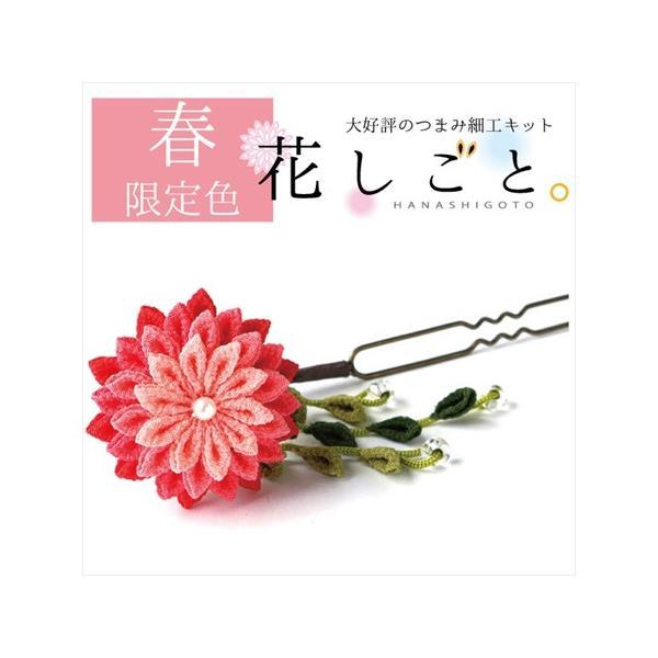 つまみ細工キット・花しごと13/小春日和の花かんざし(剣つまみ) nunogatari