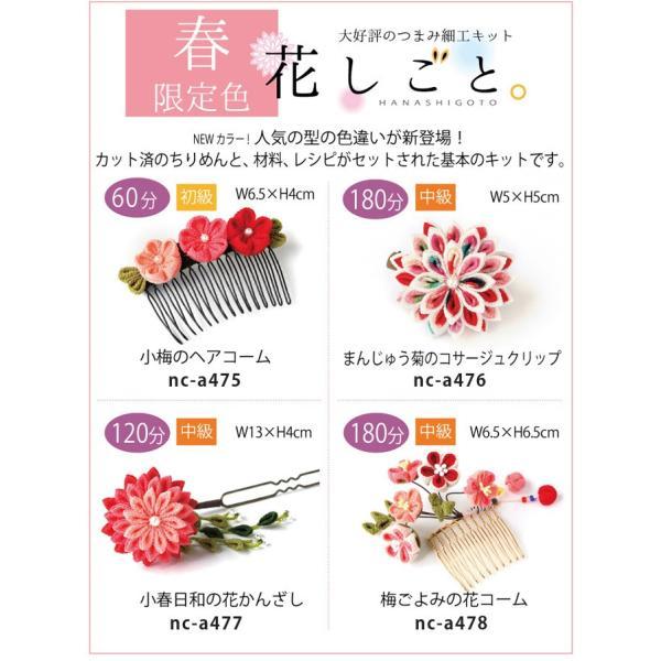つまみ細工キット・花しごと13/小春日和の花かんざし(剣つまみ) nunogatari 02
