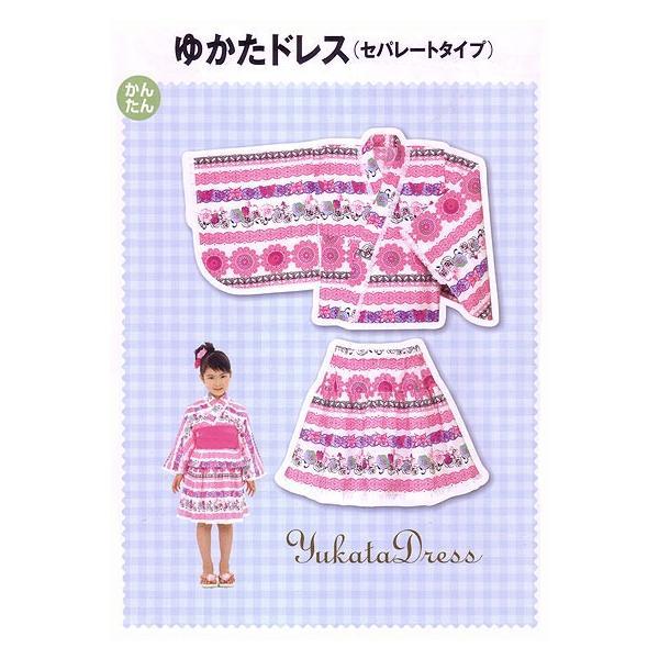 実物大型紙・ゆかたドレス(セパレートタイプ/こども女子)|nunogatari