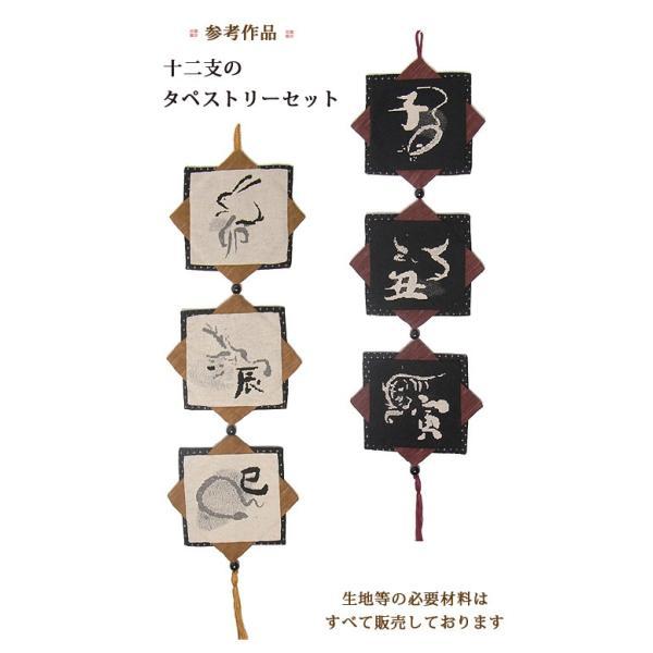 十二支のタペストリー用 刺しゅう糸&ウッドビーズセット|nunogatari|02