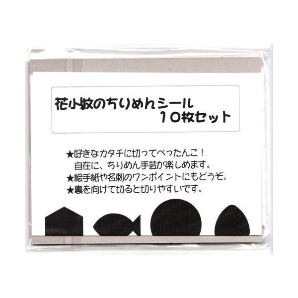 花小紋のちりめんシール・10枚セット nunogatari 04