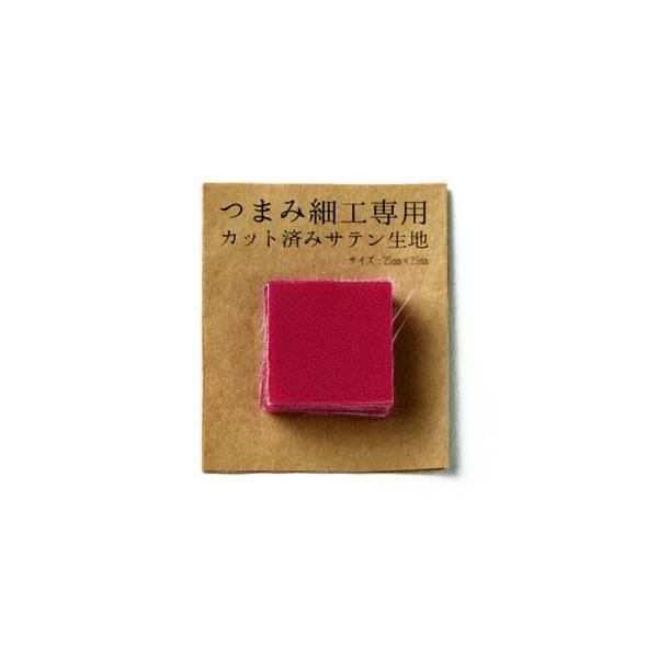 つまみ細工専用カット済みサテン生地 2.5cm角・単色30枚入|nunogatari|03