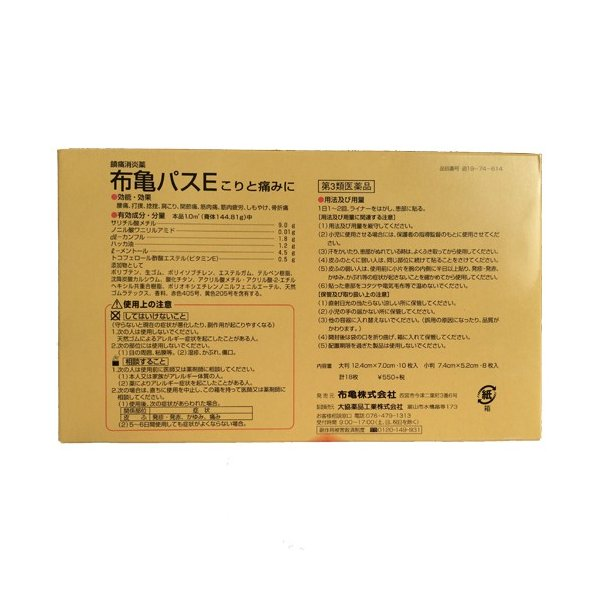 【第三類医薬品】布亀パスE 肩こり 貼り薬  nunokame-99box 02