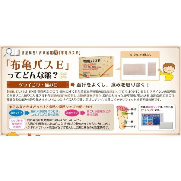 【第三類医薬品】布亀パスE 肩こり 貼り薬  nunokame-99box 05
