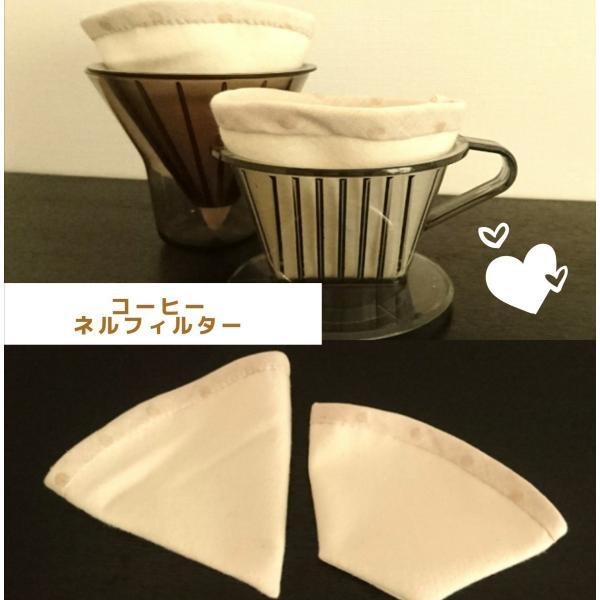 ネルフィルター 布製 コーヒーフィルター オーガニックコットン 繰り返し使える エコ ネルドリップ コーヒー OCF-1|nunonapu-soala