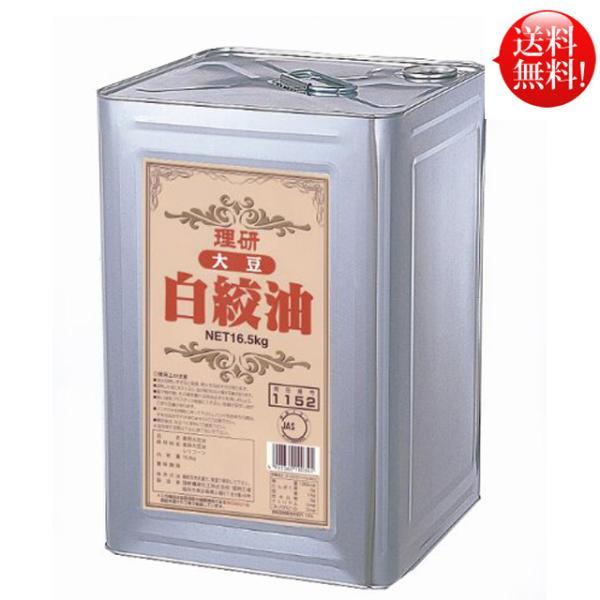 理研農産 大豆白絞油 16.5kg (1斗缶) 缶入 業務用
