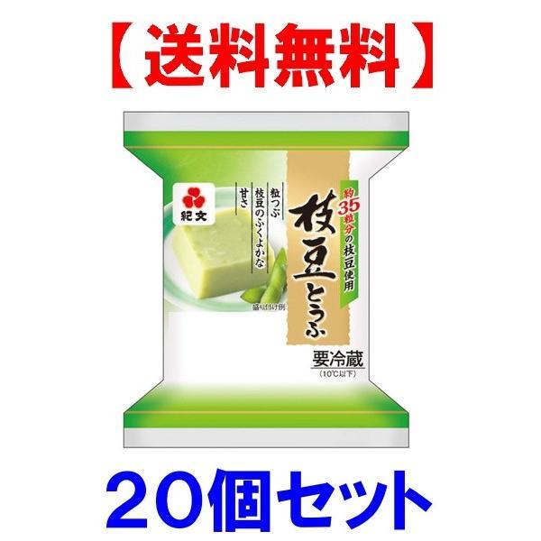 紀文 粒つぶ 枝豆とうふ ピロー 20個セット(10入×2) クール便発送 【キャンセル、返品不可】【代引不可】