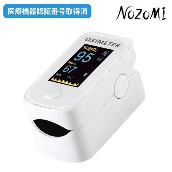 医療機器認証取得 血中酸素濃度計 ナース 小物 グッズ 看護 医療 介護 パルスオキシメータ NOZOMI SO-102