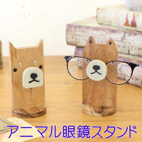 眼鏡スタンド メガネスタンド メガネ ホルダー めがね置き 眼鏡ケース ウッド 木製 手作り ハンドメイド アジアン雑貨 飾りいぬ 犬 ねこ 猫 シバイヌ ネコ