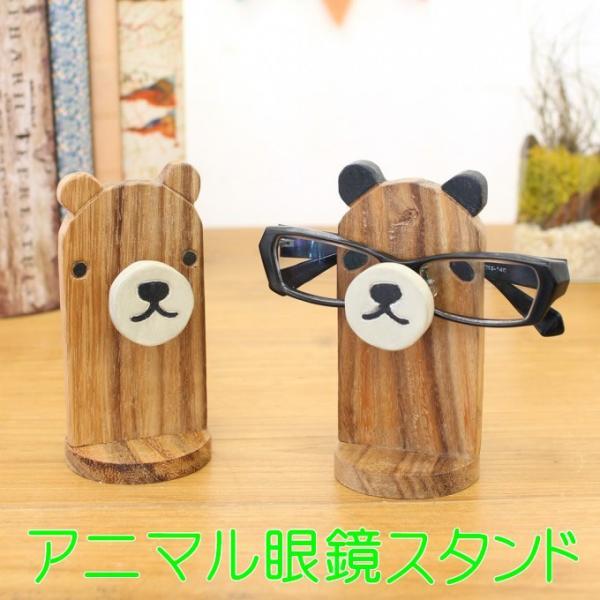 眼鏡スタンド クマ パンダ メガネスタンド メガネ ホルダー めがね置き 眼鏡ケース ウッド 木製 手作り ハンドメイド アジアン雑貨 くま 熊 ぱんだ