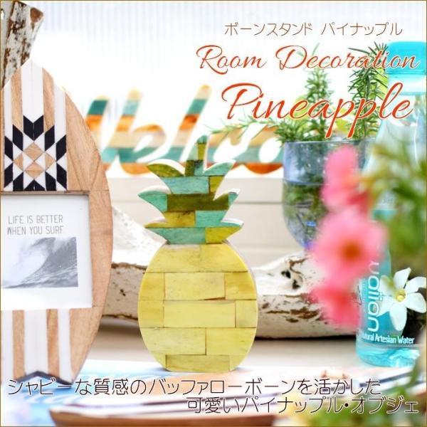 アジアン雑貨 ハワイアン雑貨 バリ 西海岸 マリン リゾート ボーンスタンド パイナップル パイン オブジェ nusa 02