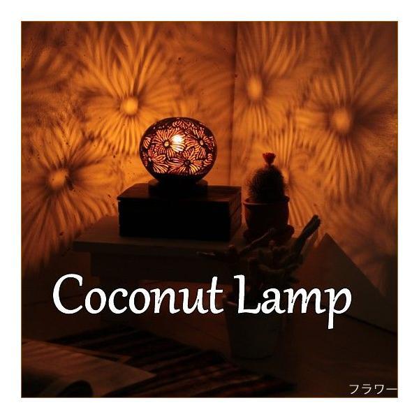 ココナツランプ カービング  インテリア 照明 ライト アジアンランプ|nusa