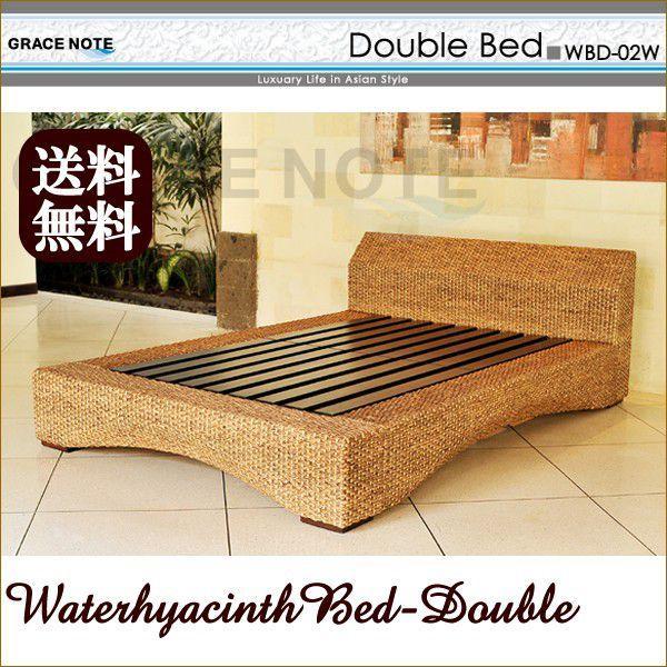 アジアン家具 ウォーターヒヤシンス ベッド ダブル グレイスノート 組立|nusa
