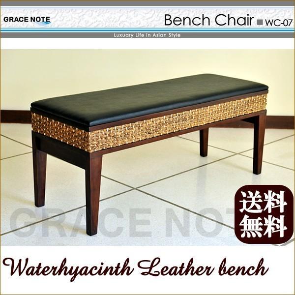 アジアン家具 椅子 グレイスノート ウォーターヒヤシンス ベンチ|nusa