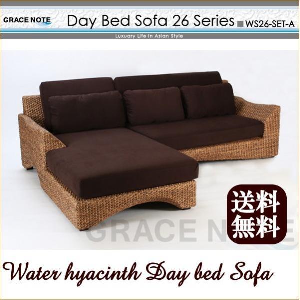 アジアン家具 ウォーターヒヤシンス ディベッド ソファ 波型A グレイスノート|nusa