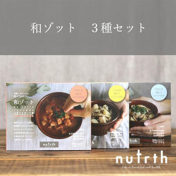 スープご飯 お粥×リゾット 無添加 nutrth 和ゾット 全3種類セット