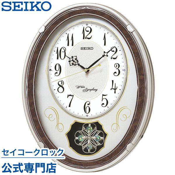 セイコー SEIKO 掛け時計 壁掛け からくり時計 AM259B ウェーブシンフォニー 電波時計 メロディ 音量調節