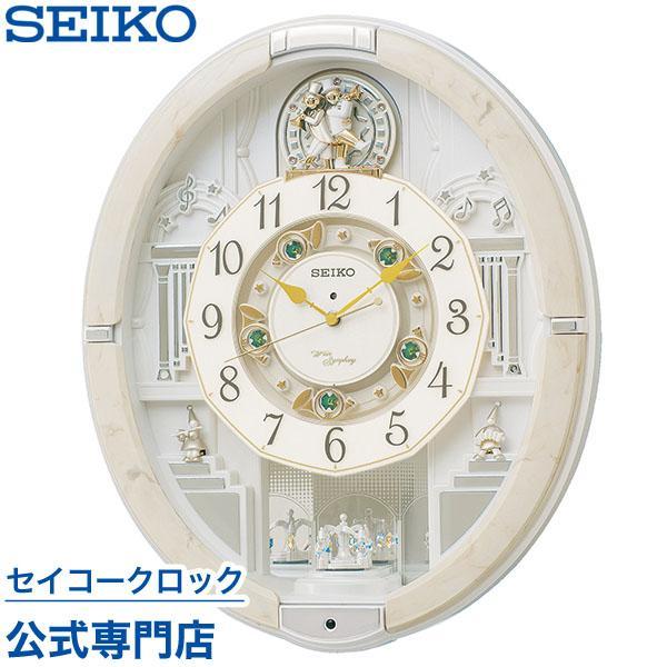 セイコー SEIKO 掛け時計 壁掛け からくり時計 RE576A 電波時計 メロディ 音量調節 スイープ 静か 音がしない スワロフスキー