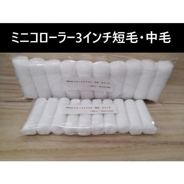 塗っとく.com ヤフー店_minicoroller-3