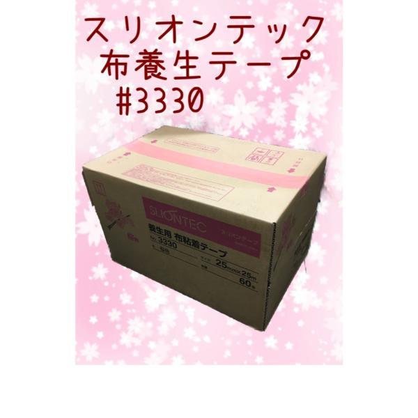 スリオンテック 布養生テープ #3330 50ミリ (30巻き)