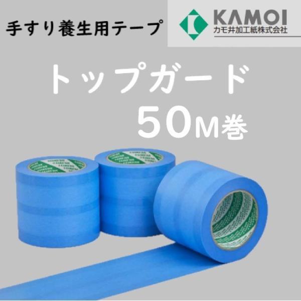 カモイ トップガード アルミ手摺専用 養生テープ (100mm/150mm)
