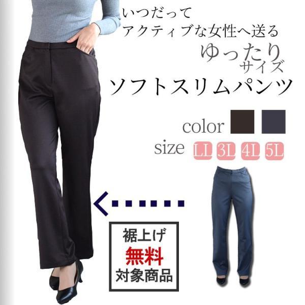ソフトスリムパンツ ゆったり 大きなサイズ OL 脚長 通勤 ミセス シンプル オフィス 主婦 nuu