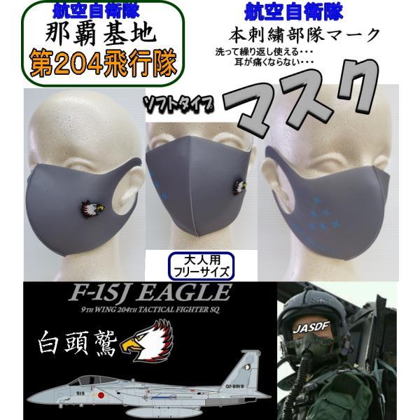 那覇基地  第204飛行隊・白頭鷲 ソフトタイプ「マスク」大人用フリーサイズ今必携