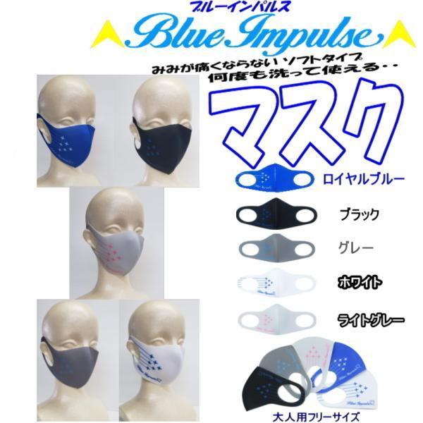 """▲ブルーインパルス▲の""""洗って使える""""ソフトタイプ・マスク」大人用フリーサイズ5つのカラーバリエーション"""
