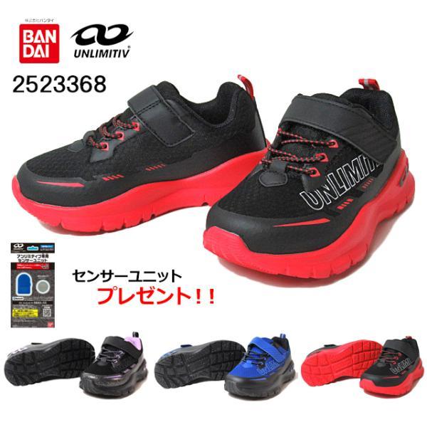 アンリミティブ UNLIMITIV 防水タイプ 2523368 バンダイ W-01-F トレーニングシューズ キッズ 靴