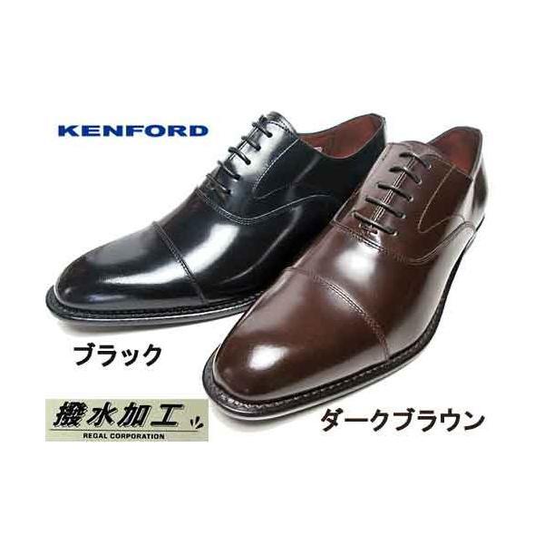 ケンフォード KENFORD ビジネスシューズ ストレートチップ 撥水加工レザー仕様 メンズ 靴 |nws
